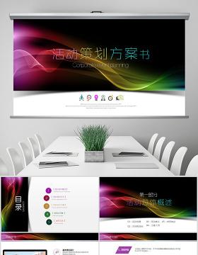 原创时尚组织营销活动策划书方案商务PPT模板-版权可商用
