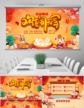 原创中国传统节日欢乐元宵节主题班会PPT模板-版权可商用