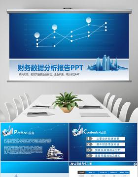 财务数据分析ppt模板幻灯片