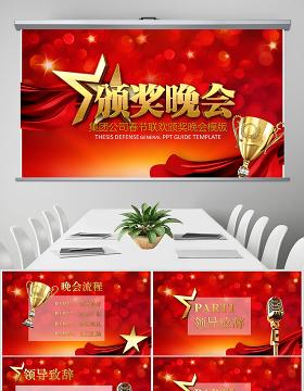 2017集团公司春节联欢颁奖表彰大会年会颁奖典礼年终工作总结