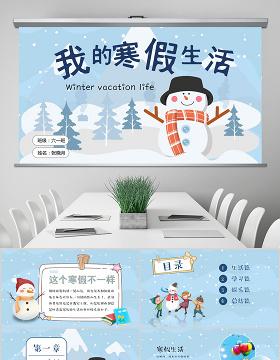 原创我的寒假生活卡通电子相册寒假PPT模板-版权可商用