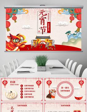 原创中国风新年传统节日元宵节猜灯谜主题班会-版权可商用