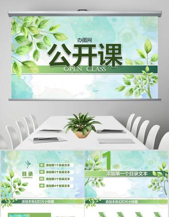 綠葉清新淡雅優秀教師公開課PPT課件模板