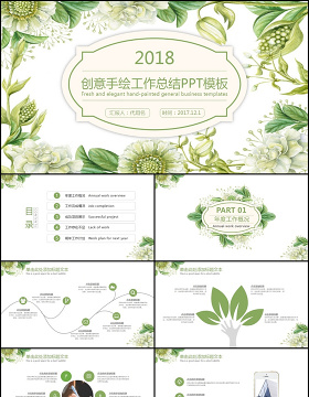 创意手绘花卉2018工作总结新年计划总结计划工作汇报PPT模板
