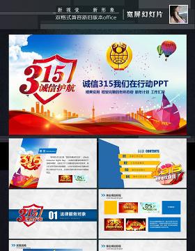 315消费者权益保护工商局幻灯片PPT