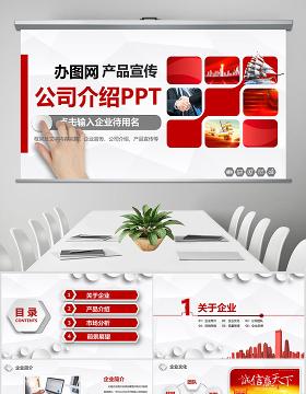 红色块大气时尚公司介绍公司简介产品介绍金融