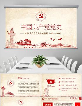 光輝的歷程中國共產黨黨史黨課學習ppt模板--含講稿