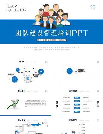 公司人力資源團隊建設與管理培訓通用ppt