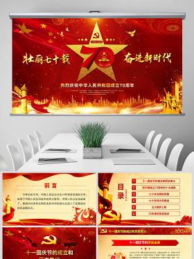 原創國慶建國70周年新中國奮進新時代黨政黨建-版權可商用
