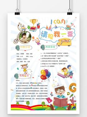 卡通可愛大隊委競選海報word模板