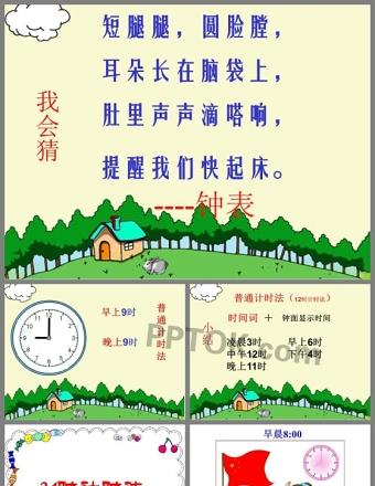 人教版三年級下冊數學24時計時法(公開課)PPT