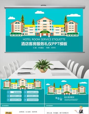 卡通簡約酒店客房服務禮儀培訓PPT模板