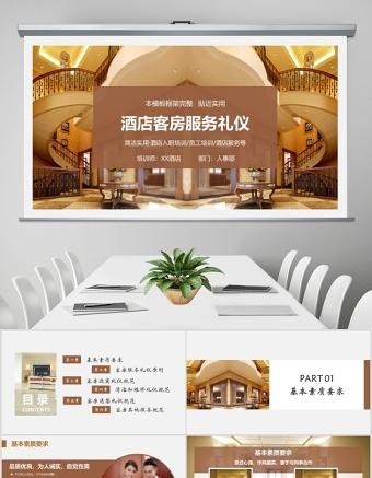 棕色框架完整接近實用酒店客房服務禮儀培訓PPT模版