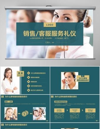 銷售/客服服務禮儀培訓PPT