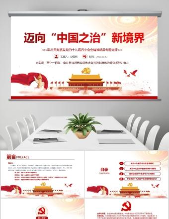 邁向中國之治新境界學習貫徹落實黨的十九屆四中全會精神輔導