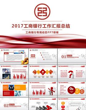 2017红色中国工商银行工作汇报总结PPT模板幻灯片工行动态PPT模板幻灯片银行PPT
