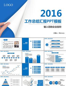 2017年蓝色商务工作汇报PPT模板幻灯片