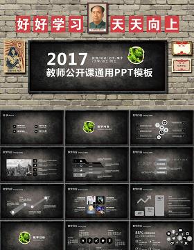 好好学习天天向上2017创意黑板教师公开课通用PPT模板幻灯片