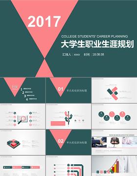 2017绿色简洁大学生职业生涯规划ppt模板幻灯片