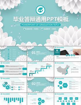 小清新花卉设计毕业答辩通用PPT模板