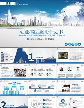 蓝色创业融资计划书PPT模板幻灯片