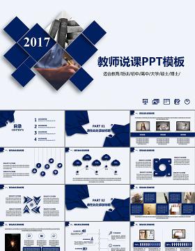 2017简约蓝色教师说课信息化教学设计PPT模板幻灯片