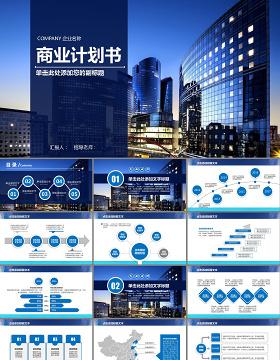 大气框架完整商业计划书创业融资计划书PPT模板幻灯片
