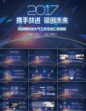 2017携手共进领创未来互联网科技大气工作总结汇报PPT模板幻灯片