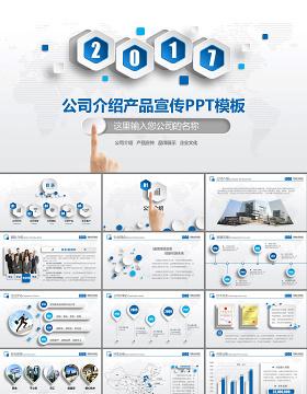2017蓝色大气微立体公司介绍产品宣传PPT模板幻灯片