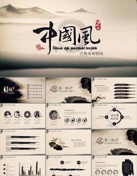 古典水墨中国风PPT模板幻灯片下载