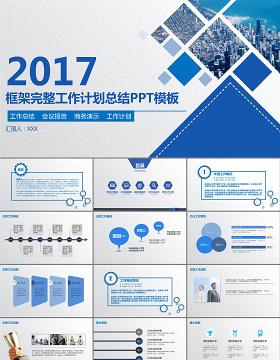 2017蓝色商务工作汇报PPT模板幻灯片