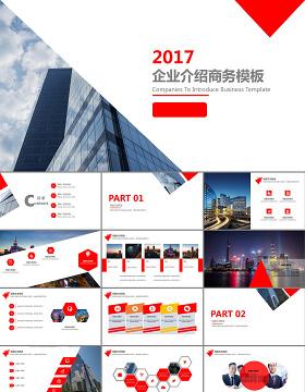2017高端大气企业宣传公司介绍商业计划书PPT模板幻灯片