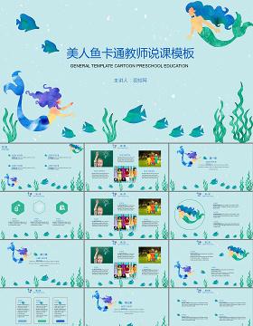 卡通幼儿园美人鱼儿童教学教师说课ppt模板幻灯片