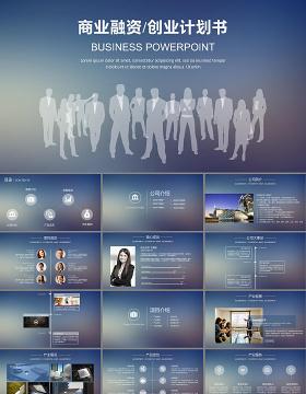 2017创意创业融资计划书商业计划书动态ppt模版