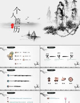 中国风个人简历ppt模板幻灯片