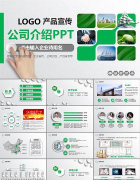 清新绿色公司介绍产品宣传PPT模板幻灯片