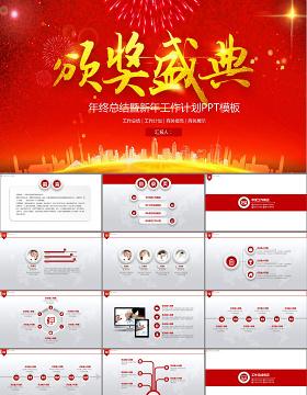 年度总结年会颁奖晚会新年计划红色喜庆新年动态PPT模板幻灯片
