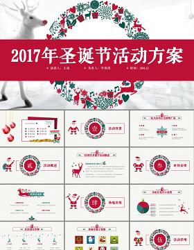 2017年圣诞节活动策划方案ppt模板幻灯片