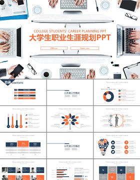 欧美创意大学生职业生涯规划ppt模板幻灯片