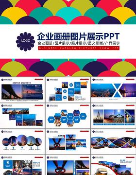 企业年会活动展示图片展示宣传画册PPT模板幻灯片