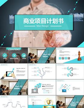 大气商业策划书创业计划项目投资PPT模板幻灯片