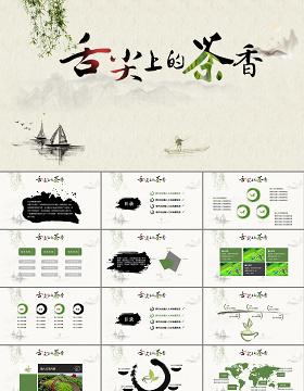 中国风动态茶叶商业计划书ppt模板幻灯片