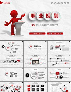 红色3D职业生涯规划人生规划ppt模板幻灯片