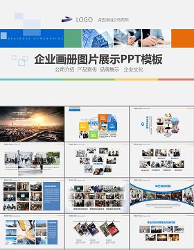 企业宣传画册图片活动展示PPT模板幻灯片