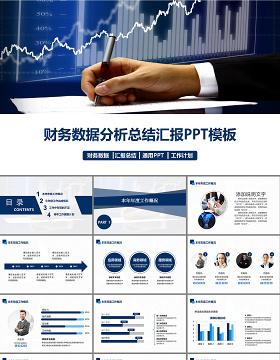 2017全新财务数据分析PPT数据分析报表工作汇报PPT模板幻灯片