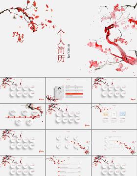 清新梅花求职竞聘简历中国风PPT模板幻灯片