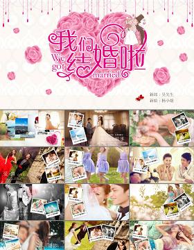结婚恋爱婚礼PPT模板幻灯片结婚相册ppt模板幻灯片
