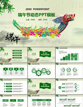 2017赛龙舟中国风浓情端午传统文化活动策划营销PPT模板幻灯片