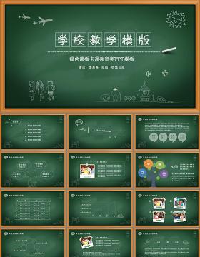 创意黑板粉笔教师公开课说课ppt动态模板幻灯片