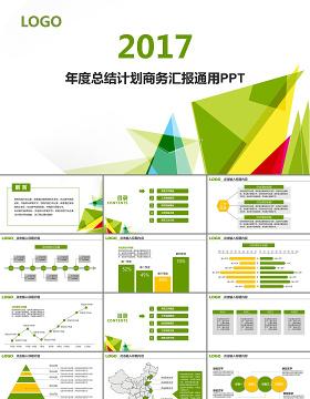 年度总结计划商务汇报通用ppt模板幻灯片